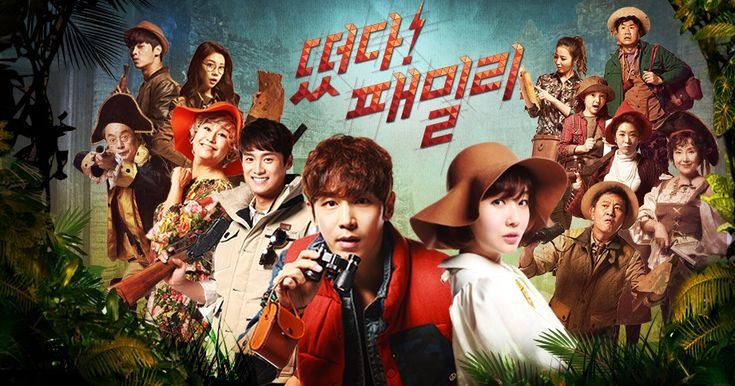 [Current SBS Drama 2015] Family Is Coming/ 떴다 패밀리 - soompi