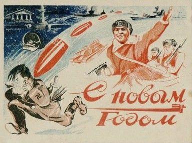 С Новым годом, Ленинград, Военмориздат Краснознаменного Балтийского флота,  1941