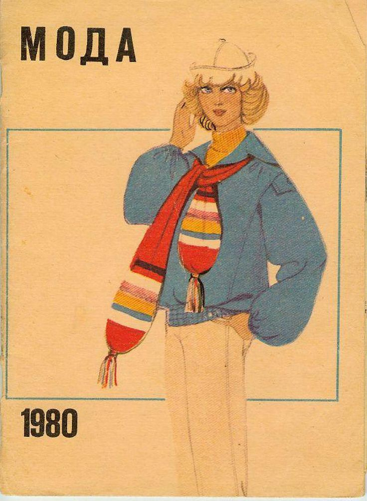 Мода 80