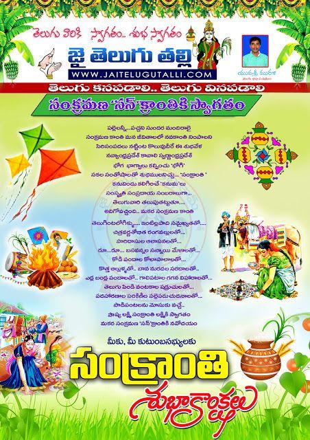 Sankranti-Wishes-In-Telugu-Sankranti-HD-Wallpapers-Sankranti-Festival-Wallpapers-Sankranti-Information-Best-Sankranti-HD-Wallpapers