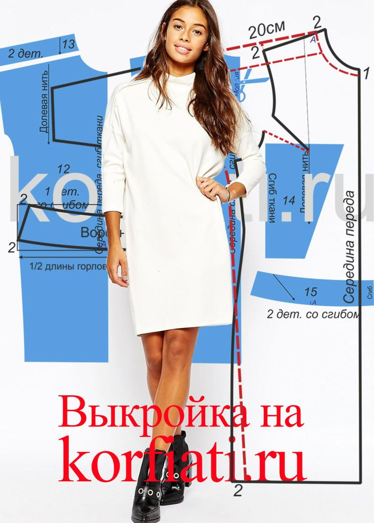 Платье свободного кроя - это простое по крою, но очень удобное платье свободного кроя гарантированно поднимет настроение своей обладательнице. Выкройка...