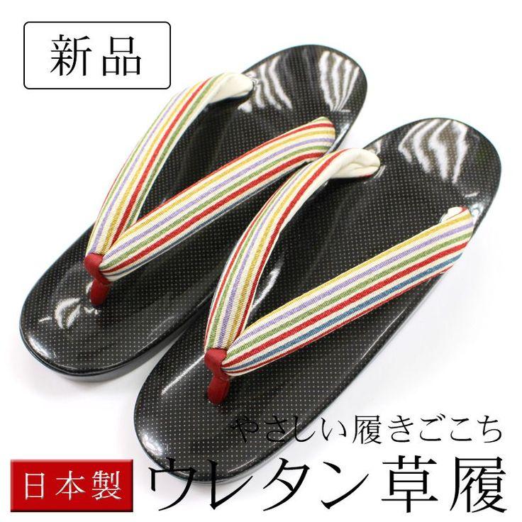 ■フリーサイズ ・長さ:24cm ・巾:8cm ・かかと高さ:4cm  ■日本製ウレタンソール使用  ■説明 ウレタンソールを使用したおしゃれな女性用草履です。 水濡れに強いので、雨の日でも安心してお使いいただけます。 クッション性の高いやさしい履き心地で、土踏まずにフィットし、疲れにくい履物です。■フリーサイズ ・長さ:24cm ・巾:8cm ・かかと高さ:4cm  ■日本製ウレタンソール使用  ■説明 ウレタンソールを使用したおしゃれな女性用草履です。 水濡れに強いので、雨の日でも安心してお使いいただけます。 クッション性の高いやさしい履き心地で、土踏まずにフィットし、疲れにくい履物です。  【楽天市場】【新品】ウレタン草履 フリーサイズ(24cm)日本製 ウレタンソール使用で雨の日お安心 女性用 女性草履 履物:ビスコンティ&きもの忠右衛門