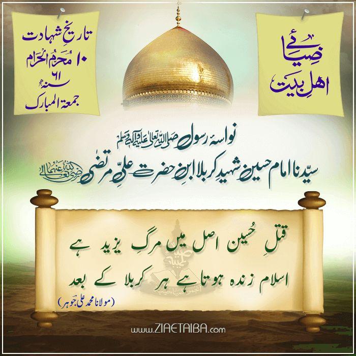 Islamic Image of Muharram-22