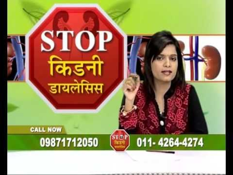Ayurvedic treatment for kidney failure || Stop kidney dialysis || real t...
