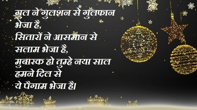 Happy New Year Shayari 2020 In Hindi For Friends Sister