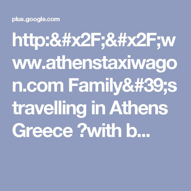 http://www.athenstaxiwagon.com   Family's travelling in Athens Greece with b...