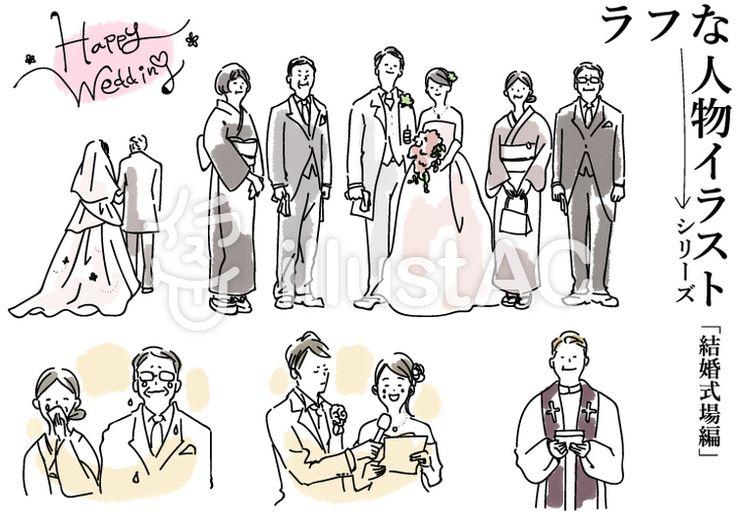 ラフな人物シリーズ 結婚式1 イラスト 結婚 イラスト 手描きイラスト