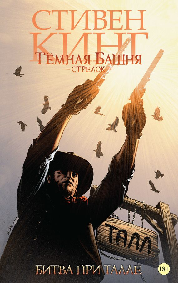 Тёмная Башня. Стрелок. Битва при Талле #литература, #журнал, #чтение, #детскиекниги, #любовныйроман