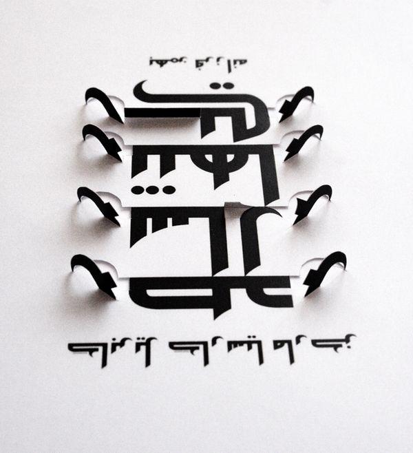 100 Años de Soledad — a la iraníIraní Pouneh, Graphics Design, La Iraní, Arabic Calligraphy, Book Design, La Iran 237, 100 A 241 O', Design Art Photos, 100 Years