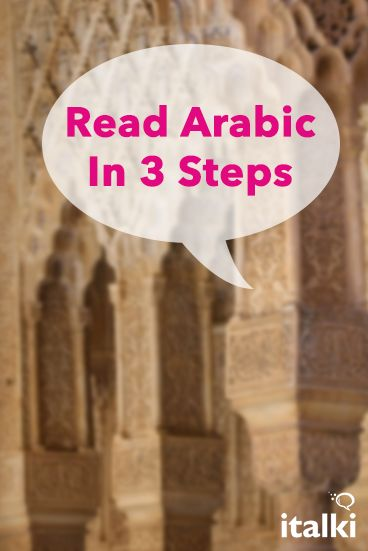 Read Arabic In 3 Steps - There is a large number of people around the world who want to learn Arabic, but hesitate to start studying the language simply because they think that it's too difficult to read! #article #arabic
