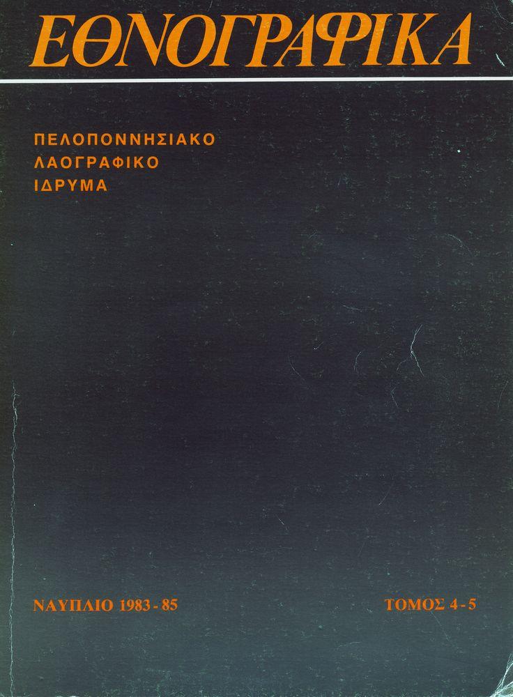 ΕΘΝΟΓΡΑΦΙΚΑ 4-5. Ναύπλιο 1983-85. Ειδική έκδοση: Ενδυματολογία, Μουσικά όργανα, Χαλκοτεχνία, Ανθρωπολογία του χορού.ETHNOGRAPHICA 4-5. Nafplion 1983-85. Special issue on Costume, Musical Instruments, Coppercraft, Anthropology of Dance. ISSN 0257-1692. ©Peloponnesian Folklore Foundation, Nafplion