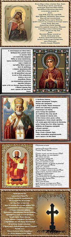 Основные молитвы к святым
