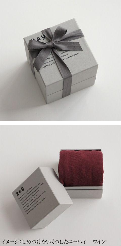 【2&9ギフトボックス(中川政七商店)】/2&9専用のギフトボックスです。立方体のころんとした化粧箱にはロゴが印刷されています。made in Naraのこだわりのくつしたを大切な方に・・。※こちらの商品はギフトボックスのみの販売です。くつしたは含まれておりません。 #package