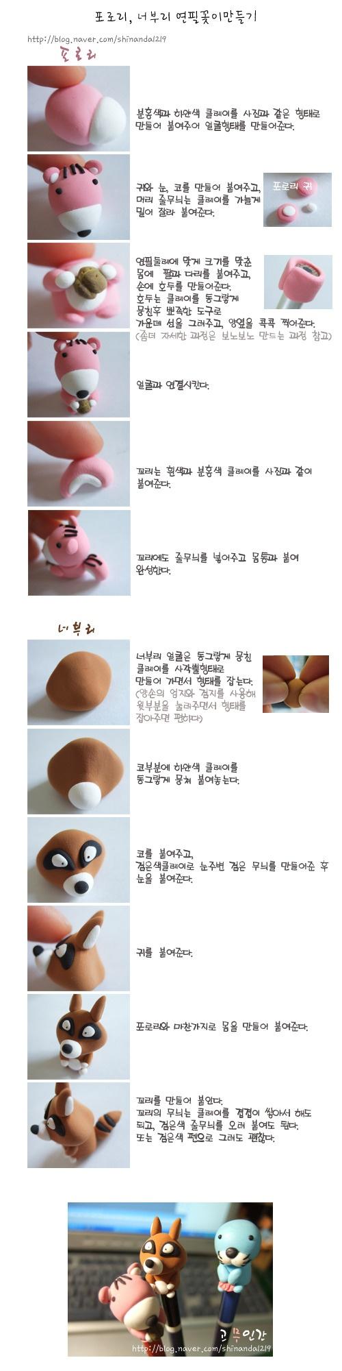 :: Naver blog porori neoburi pen holder