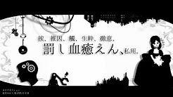 結月ゆかり & SLAVE.V-V-R/アブダクション - YouTube