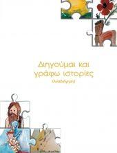 Ελληνικά ως ξένη γλώσσα. Διηγούμαι και γράφω ιστορίες - Μέρος 2