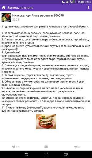 Начинки)