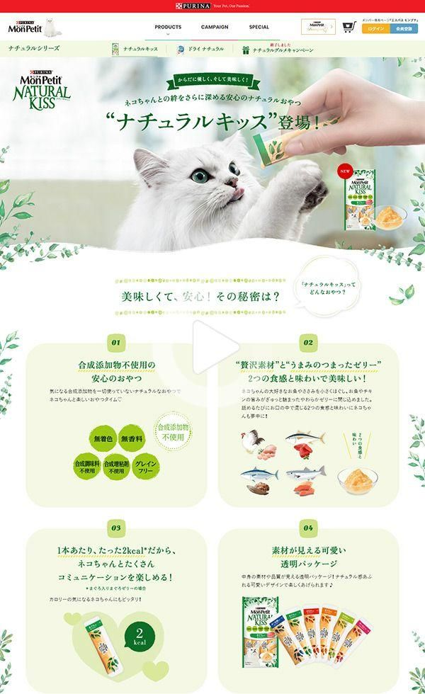 Monpuchi Natural Kiss Web Design Ecommerce Web Design Web Layout Design