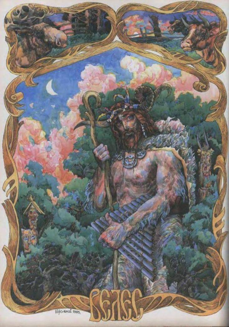 славянская мифология боги картинки валюта