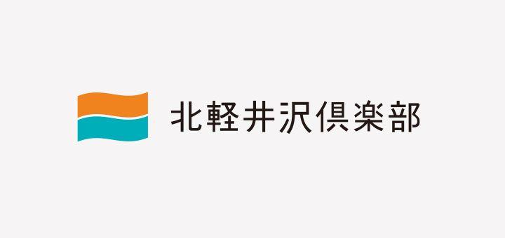 Symbol and logotype / Cl: 北軽井沢倶楽部 / AD: カイシトモヤ (room-composite) / D: 前川景介 (room-composite)