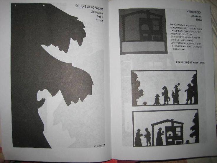 Иллюстрация 12 из 15 для Театр теней своими руками - Игнатова, Илларионова | Лабиринт - книги. Источник: ТОЧКА