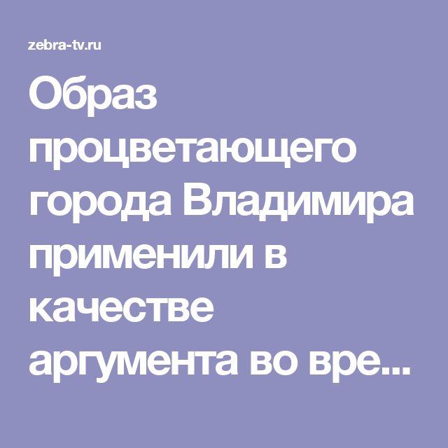 Образ процветающего города Владимира применили в качестве аргумента во время «холодной войны», чтобы убедить эмигрантскую среду в США отказаться от агрессивной риторики - новости Владимирской области