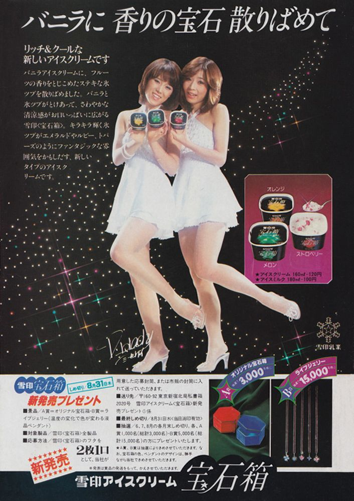 Vintage Japanese ad for ice cream featuring the pop duo Pink Lady. (1978)
