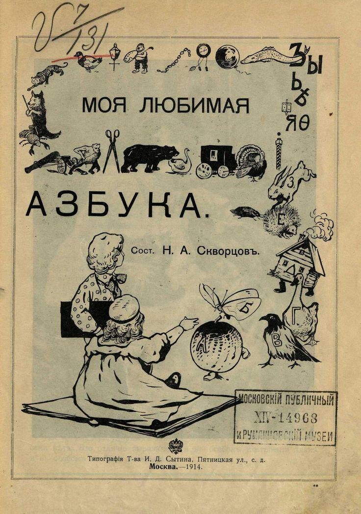 Моя любимая азбука, составитель Скворцов, типография Сытина, 1914: