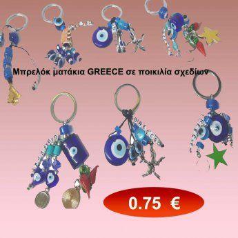 Μπρελόκ ματάκια GREECE σε ποικιλία σχεδίων 0,75 €-Ευρω