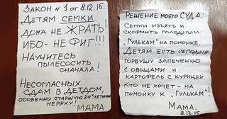 Супер веселые записки от мам и пап