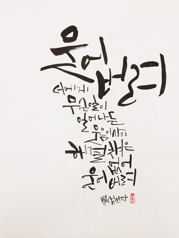 Korean Calligraphy by Byulsam  - LAUGH