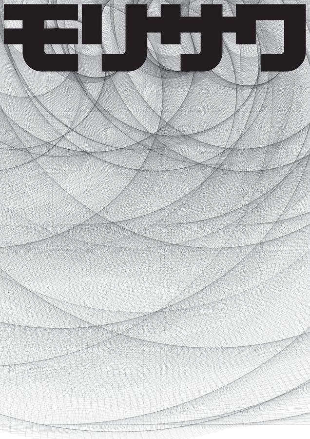 John Maeda. 2012: Graphic Design, Japanese Posters, John Maeda, Japanese Graphics, Posters Design, Typographic Posters, Japan Posters, Japan Graphics Design, Morisawa