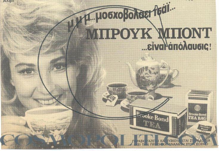 Niki Agathou1972  / Tea Brooke Bond