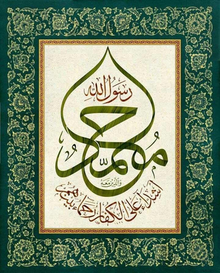 """""""محمد رسول الله والذين معه اشداء على الكفار رحماء بينهم """" الايه"""