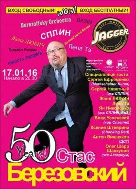 17 января в Петербургском клубе «Jagger» отпразднует свое пятидесятилетие выдающийся музыкант – Стас Березовский