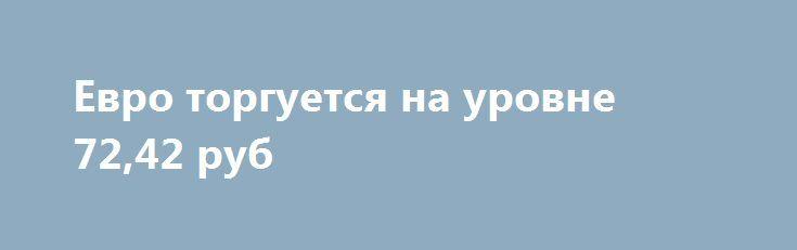 Евро торгуется на уровне 72,42 руб http://krok-forex.ru/news/?adv_id=8507  В пятницу торги на Московской бирже открылись снижением по доллару и евро. К 12:32 мск доллар торгуется по 63,99 руб. (+0,53%), евро – по 72,42 руб. (+0,15%).  Смотрите предыдущую публикацию: По доллару цель сохраняется на уровне 63,20 руб.    В четверг с открытия торгов курс доллара обновил минимум против российской валюты, который составил 63,38 руб. На фоне дорожающей нефти до $51,02 укрепление российской валюты…