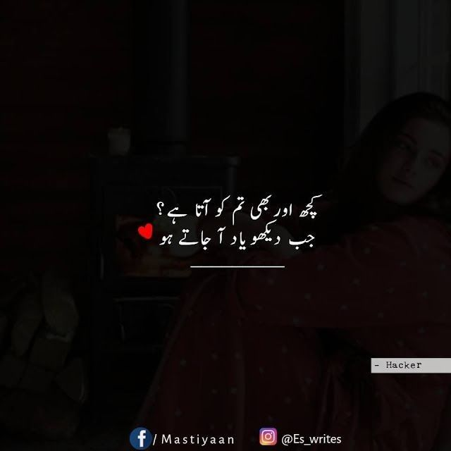Best Poetry Quotes Of Love In Urdu: Best 25+ Urdu Funny Poetry Ideas On Pinterest