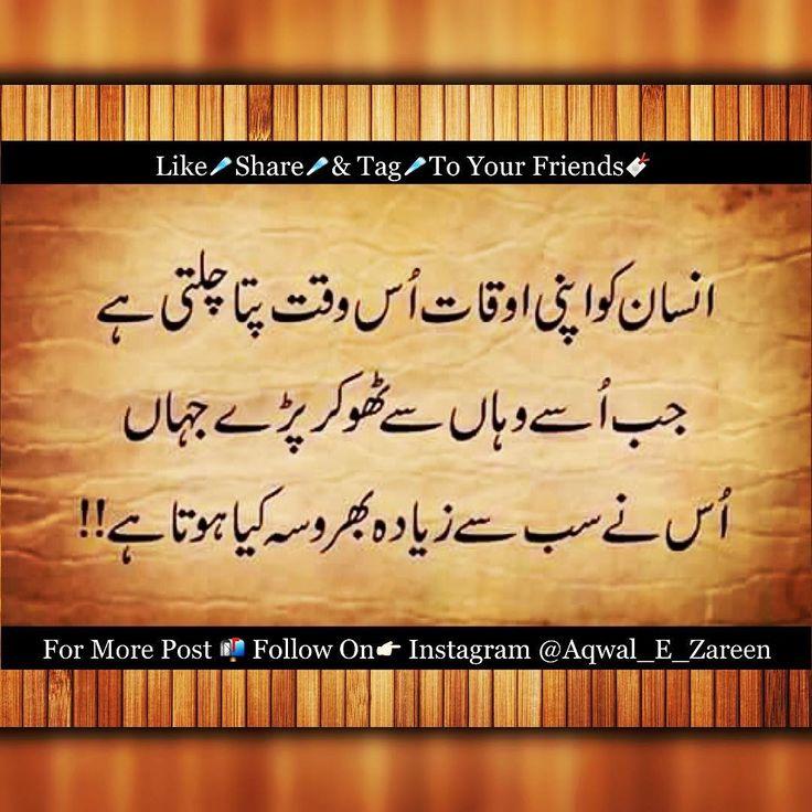 """""""#urdu_quotes #urdu #pakistan #pakistani #lahore #Islamabad #karachi #punjab #sindh #kpk #pak #pk #india #quote #urdu_quote #urdu_poetry #urduquote…"""""""