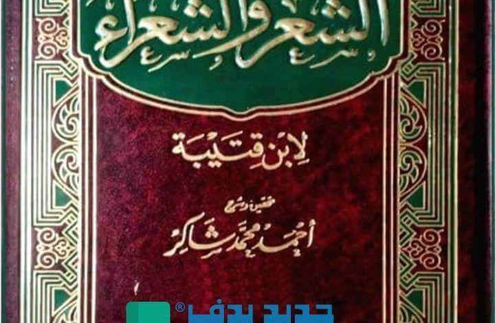 تحميل كتاب الشعر والشعراء Pdf ابن قتيبة تحقيق وشرح أحمد محمد شاكر 2 Decor Home Decor