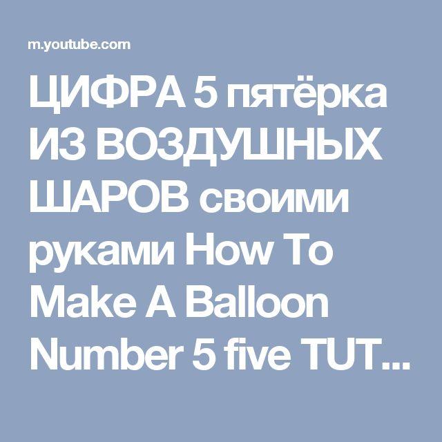 ЦИФРА 5 пятёрка ИЗ ВОЗДУШНЫХ ШАРОВ своими руками How To Make A Balloon Number 5 five TUTORIAL - YouTube