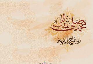 صور المولد النبوى 2020 بطاقات تهنئة المولد النبوي الشريف 1442 Islamic Caligraphy Art Islamic Images Caligraphy Art