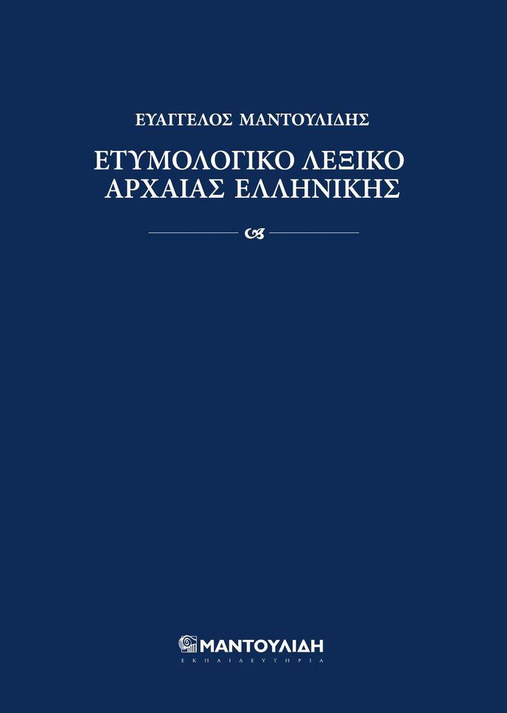 Με τη συμπλήρωση δύο χρόνων από την αιφνίδια απώλεια του Ευάγγελου Μαντουλίδη, την άνοιξη του 2007, τα Εκπαιδευτήρια E. Μαντουλίδη αποφάσισαν να προχωρήσουν στην επανέκδοση του ετυμολογικού λεξικού της αρχαίας ελληνικής ως ελάχιστο φόρο τιμής και μνήμης. Ο Ευάγγελος Μαντουλίδης, ένας σπουδαίος δάσκαλος και κλασικός φιλόλογος, ασχολήθηκε ιδιαίτερα με τη γλώσσα και κυρίως με τις ρίζες της, την ετυμολογία. Τα αρχαία ελληνικά, όπως και τα λατινικά, αποτελούσαν τα μαθήματα πού ξεχώριζε αλλά και…