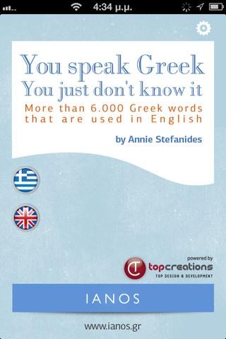 Η εφαρμογή, πιστή στο στόχο του βιβλίου You speak Greek, you just don't know it, φέρνει τους αγγλόφωνους πιο κοντά στην ελληνική γλώσσα ώστε να την εκτιμήσουν όπως της αξίζει, ενώ αγγίζει και τους Έλληνες υπενθυμίζοντάς τους το μεγαλείο της γλώσσας τους.