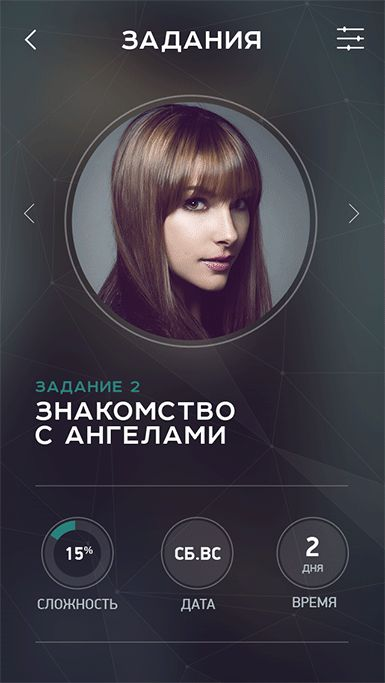 The Game app by Andrey Krusanov, via Behance
