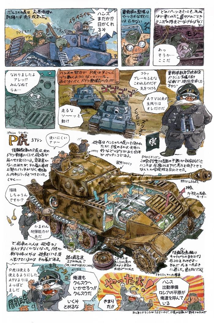 From Hayao Miyazaki's Daydream Data Notes