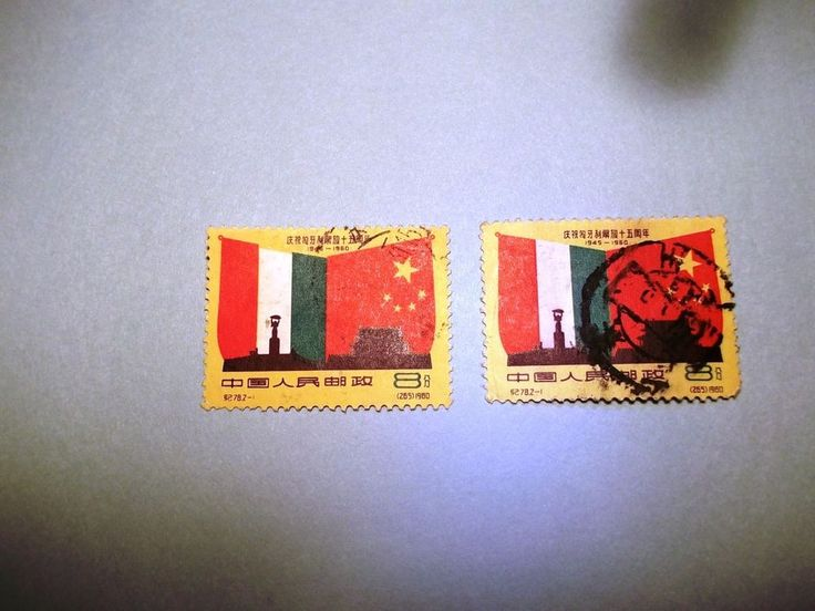 PR China Stamps C78 15th Anniv. of Liberation of Hungary 2 used SC No. 497