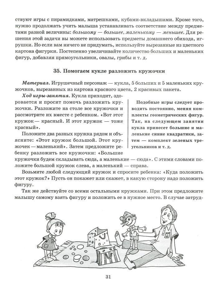 Вы давно искали развивающие игры для детей, скачать бесплатно на компьютер которые не представляло бы труда? В книге представлены игры-занятия для малышей.