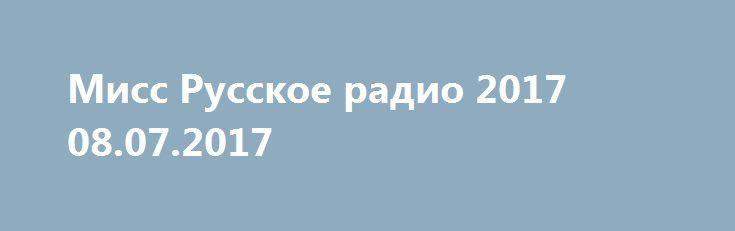 Мисс Русское радио 2017 08.07.2017 http://kinofak.net/publ/peredachi/miss_russkoe_radio_2017_08_07_2017/12-1-0-6670  Мисс русское радио 2017 смотреть онлайн потрясающий конкурс красоты, в котором примут участие ведущие, а также звезды Русского радио, будет проходить в Барвиха Luxury Village. В конкурсе бороться за победу будут двадцать пять самых красивых девушек страны из самых разных ее уголков. В этом году главной темой конкурса является год экологии в России. По этой причине среди многих…