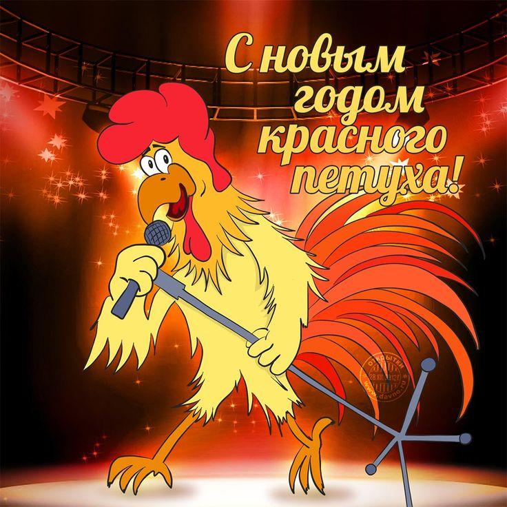 Красный петух - символ приходящего года