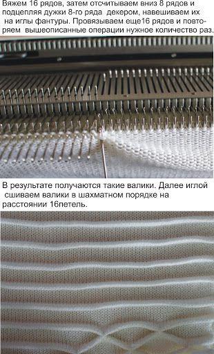 ВАЛИКИ НА МАШИНЕ.   вязание на машинке Северянке   Постила